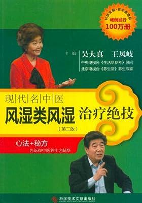 现代名中医风湿类风湿治疗绝技.pdf
