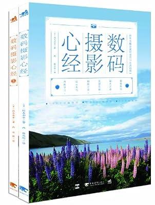 数码摄影心经.pdf