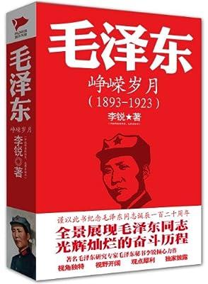 毛泽东传:峥嵘岁月.pdf