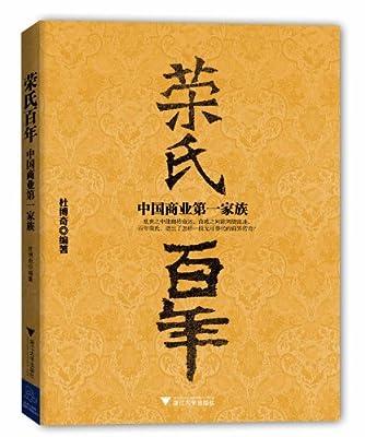 中国商业第一家族:荣氏百年.pdf