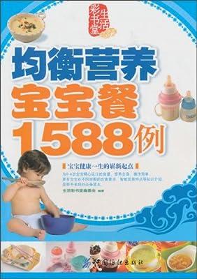 均衡营养宝宝餐1588例.pdf