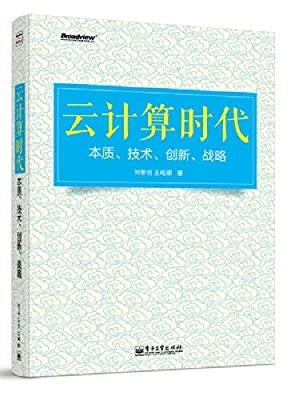 云计算时代:本质、技术、创新、战略.pdf
