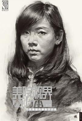 美院视界大临本:方亮素描肖像教学访谈.pdf
