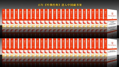 填充1.5米宽书架:《哈佛经典》50册