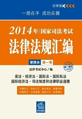 2014年国家司法考试法律法规汇编便携本.pdf