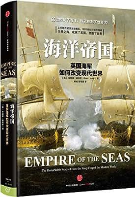 海洋帝国.pdf