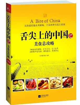 舌尖上的中国之美食总攻略.pdf