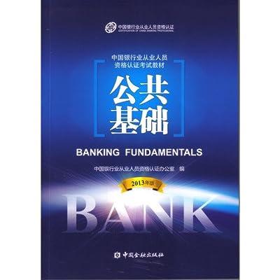 2013版中国银行业从业人员资格认证考试教材--公共基础.pdf