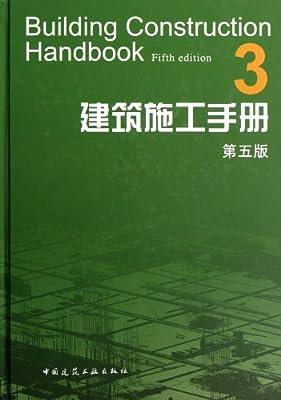 建筑施工手册3.pdf