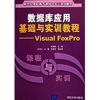数据库应用基础与实训教程:Visual FoxPro