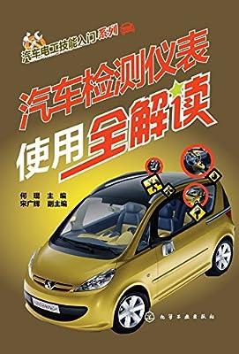 汽车电工技能入门系列:汽车检测仪表使用全解读.pdf