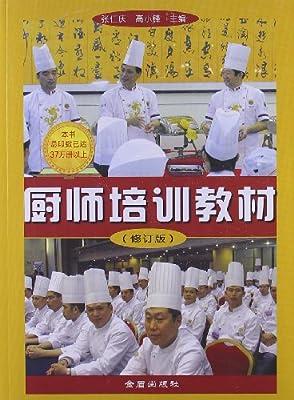 厨师培训教材.pdf