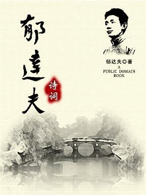 郁达夫诗词.pdf