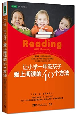 让小学一年级孩子爱上阅读的40个方法.pdf