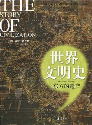世界文明史:东方的遗产.pdf