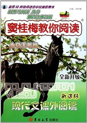 窦桂梅教你阅读.pdf