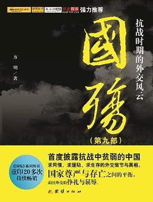 国殇:抗战时期的外交风云.pdf