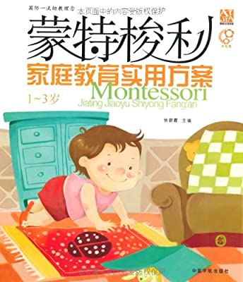 蒙特梭利家庭教育实用方案.pdf