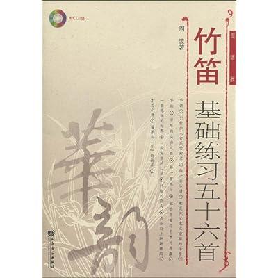 初学笛子入门谱子-竹笛基础练习五十六首(简谱版)(附CD光盘1张)-民族器乐技法与