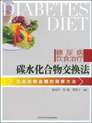 糖尿病饮食治疗:碳水化合物交换法.pdf