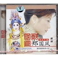 越剧:郑国凤 唱腔专辑