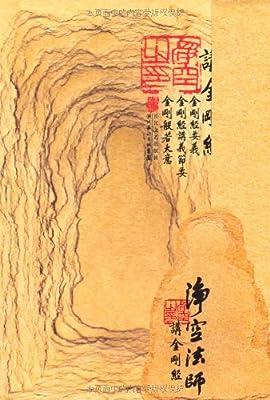 净空法师讲《金刚经》.pdf