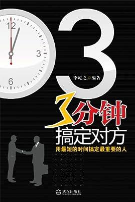 3分钟搞定对方:用最短的时间搞定最重要的人.pdf