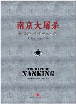 南京大屠杀.pdf