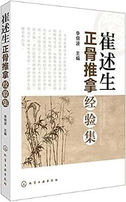 崔述生正骨推拿经验集.pdf