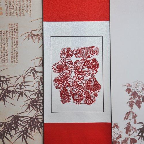 回至 墨香阁 十二生肖 福字 剪纸 卷轴 镂空雕刻 中国特色 精裱 已裱