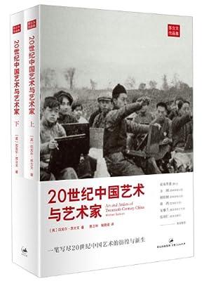 20世纪中国艺术与艺术家.pdf