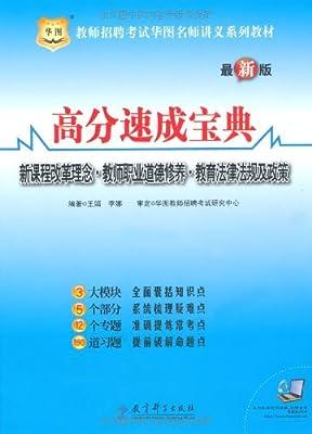 华图•教师招聘考试华图名师讲义系列教材:高分速成宝典.pdf
