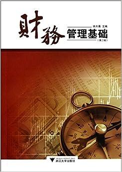 《财务管理基础(第2版)》 端木青【摘要 书评 试读】