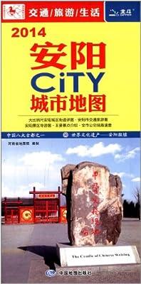 安阳CiTY城市地图.pdf