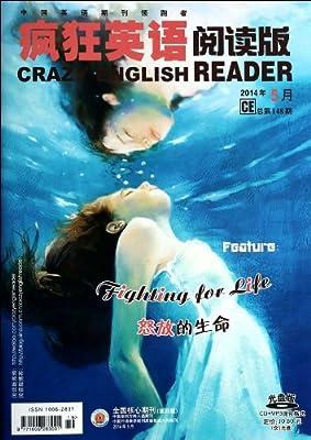 疯狂英语阅读版.pdf