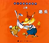 CD音乐<上>幼小衔接课程指导-图片
