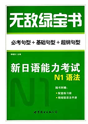 无敌绿宝书:新日语能力考试N1语法.pdf