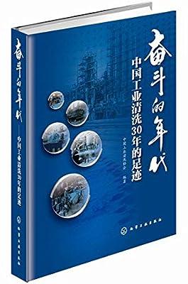 奋斗的年代:中国工业清洗30年的足迹.pdf