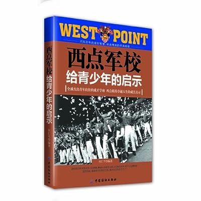 西点军校给青少年的启示.pdf