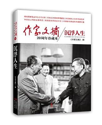 作家文摘20周年珍藏本:沉浮人生.pdf