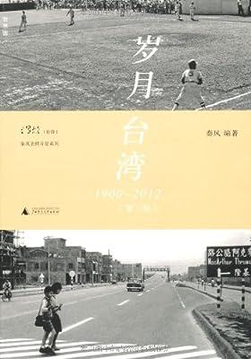 岁月台湾:1900-2012.pdf