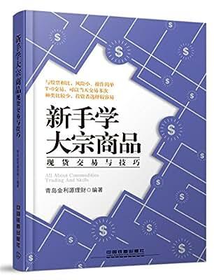 新手学大宗商品现货交易与技巧.pdf
