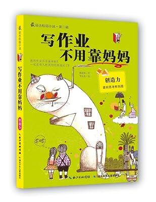 最励志校园小说第2辑:写作业不用靠妈妈.pdf