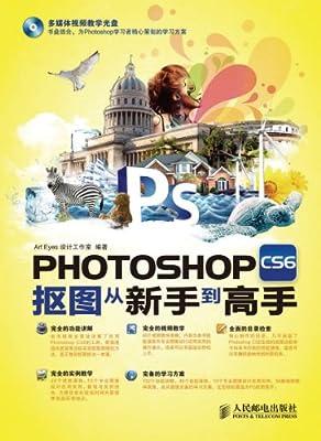 Photoshop CS6抠图从新手到高手.pdf