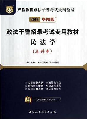 华图版2013政法干警招录考试专用教材:民法学.pdf