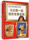 DK儿童艺术创想百科全书:与大师一起创作动物名画+与大师一起创作世界名画(套装共2册)-图片