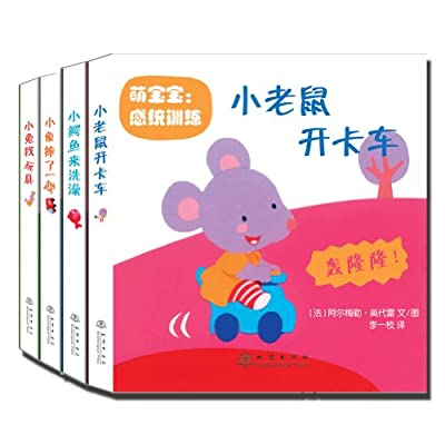萌宝宝:感统训练.pdf