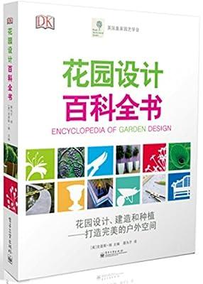 花园设计百科全书.pdf