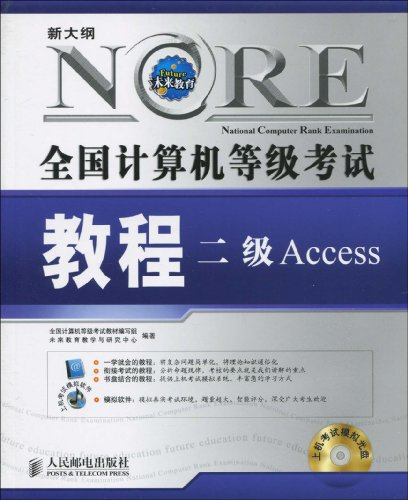 等级考试教程 二级Access 附光盘1张