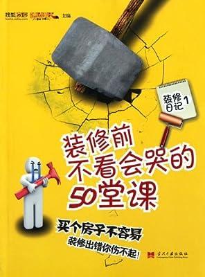 装修前不看会哭的50堂课.pdf